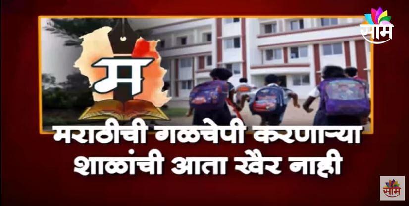 VIDEO | मराठीची गळचेपी करणाऱ्या शाळांची आता खैर नाही
