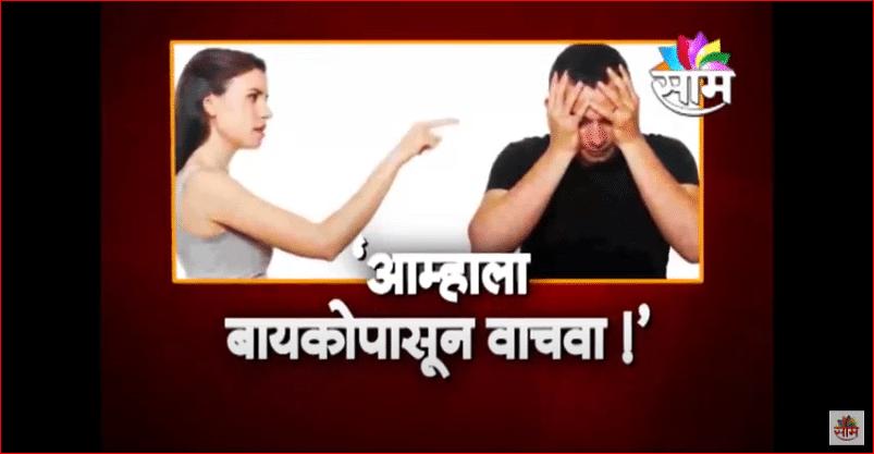 video | बायकोच्या त्रासाला कंटाळले नवरे, म्हणे बायकोपासून वाचवा! वाचा पत्नीपीडित नवऱ्यांची आर्त हाक