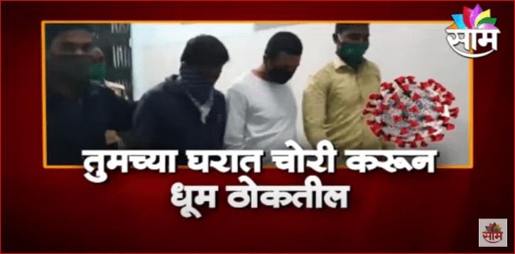 VIDEO    डॉक्टरच्या वेशातले दरोडेखोर, वृद्धांना लुटणाऱ्या टोळीचा पर्दाफाश