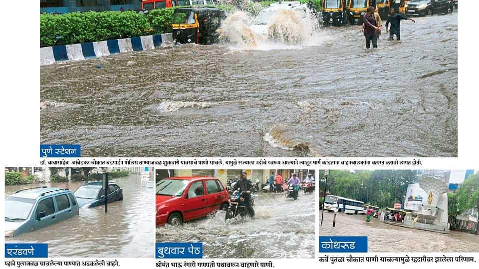 Pune Rain | मुसळधार पावसामुळे रस्ते पाण्याखाली; पुढील चार दिवस पावसाचा अंदाज