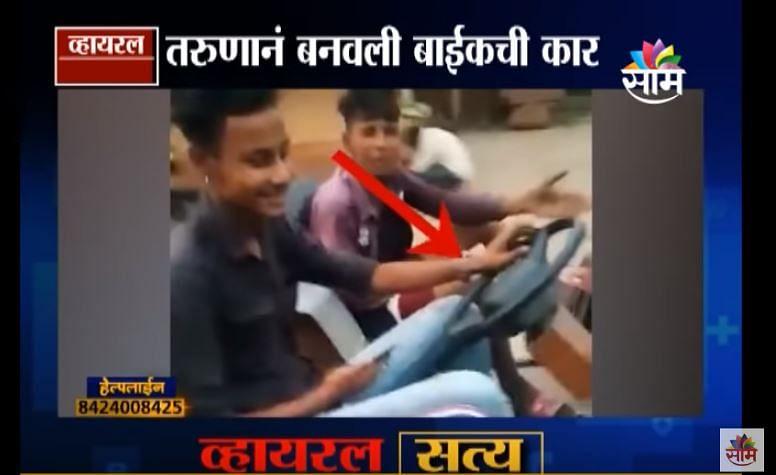 VIDEO| तरुणांनी बाईकची बनवली कार
