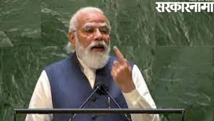 पंतप्रधान मोदी यांच्या युनोमधील भाषणातील महत्वाचे मुद्दे