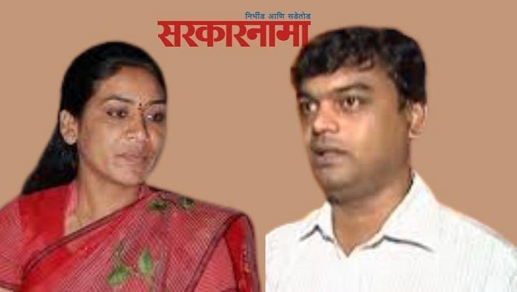 MLA Saroj Ahire & Ex MLA Yogesh Gholap