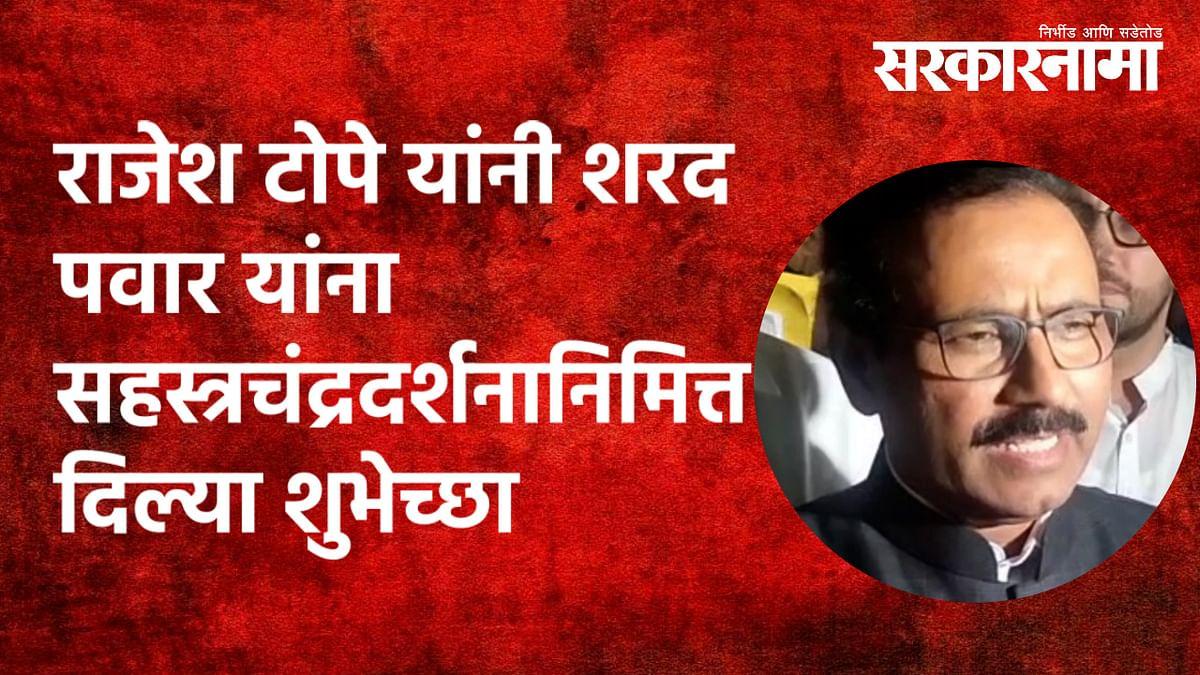 राजेश टोपे यांनी शरद पवार यांना सहस्त्रचंद्रदर्शनानिमित्त दिल्या शुभेच्छा;पाहा व्हिडीओ
