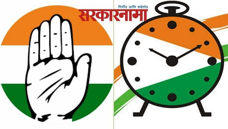 NCP-BJP