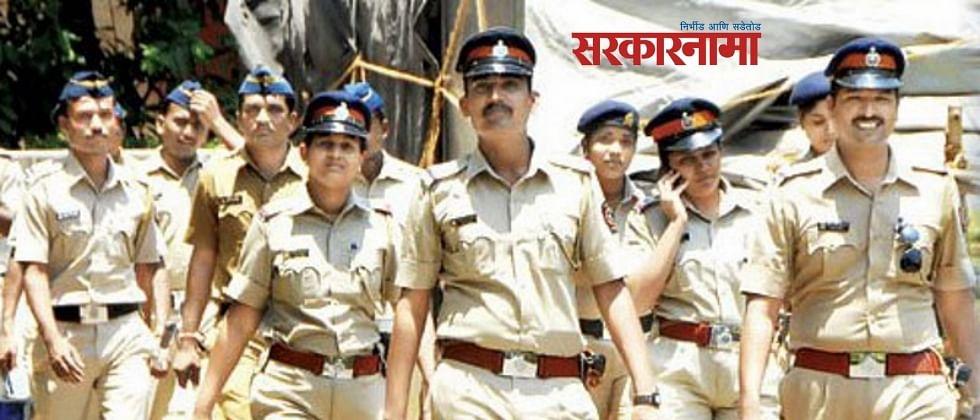 ... म्हणून पोलिस अधिकारी करत आहेत केवळ दिवस मोजण्याचे काम !