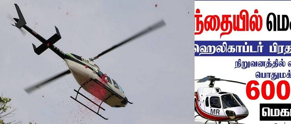 ६०० कोटींचा घोटाळा करून भाजपचे 'हेलिकॉप्टर बंधू' फुर्रर्र