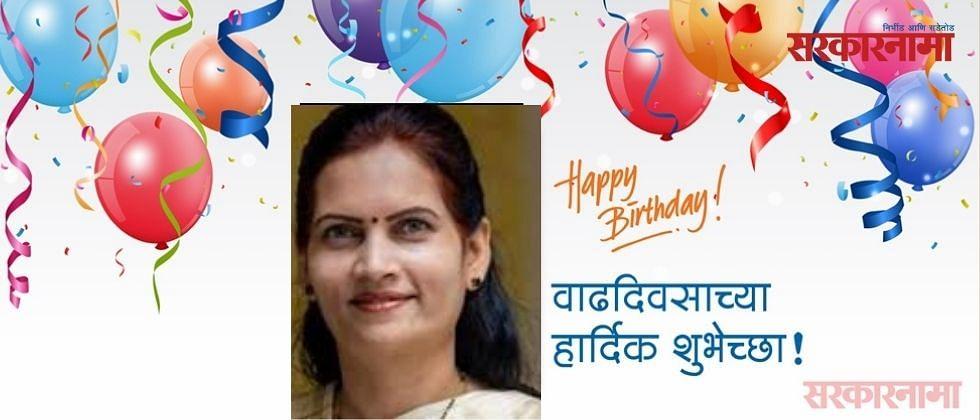 आजचा वाढदिवस : डॅा भारती पवार, केंद्रीय राज्यमंत्री