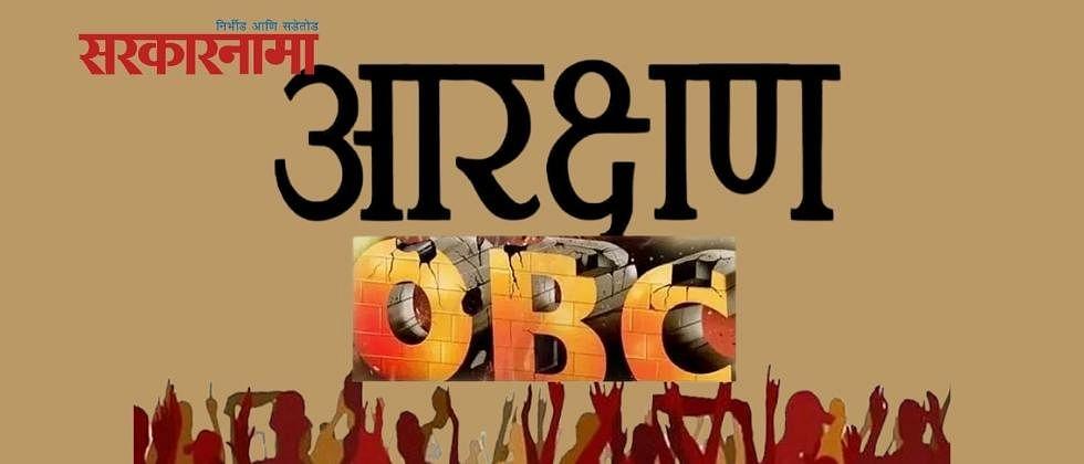 OBC Reservation : राज्य मंत्रिमंडळ आज काय निर्णय घेणार