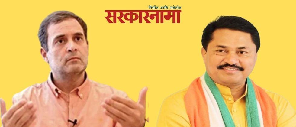 राहुल गांधींना पंतप्रधान करण्यासाठी कामाला लागा...