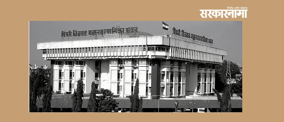 भोसरीच्या विकासकामांना मंजूरीचा सपाटा; चिंचवड व पिंपरीचा मात्र राहतोय बँकलॉग
