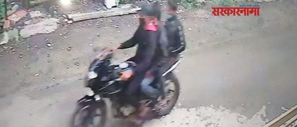 भाजप आणि राष्ट्रवादीच्या आमदारांच्या निवास परिसरात 'धूम स्टाईल'ने चोरली सोनसाखळी..