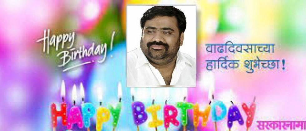 आजचा वाढदिवस : सुहास कांदे (आमदार, शिवसेना)