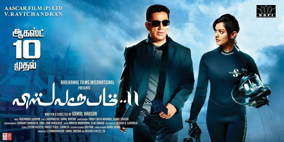 விஸ்வரூபம் 2 திரைப்பட மேக்கிங் வீடியோ!