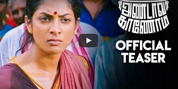 ஸ்ரேயா ரெட்டியின் 'அண்டாவ காணோம்' திரைப்பட டீசர்!