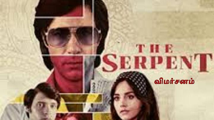The Serpent – விமர்சனம்