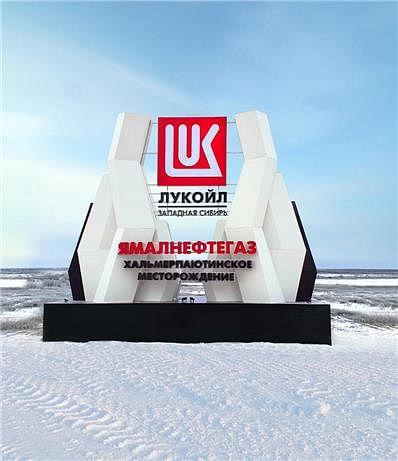 Lukoil Pilot Bolshekhetskaya