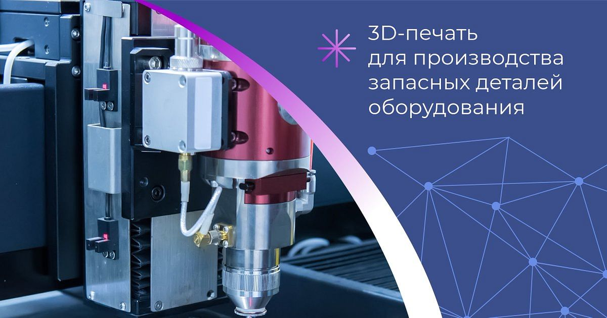 NLMK Group to Open Centre for 3D Printing of Spare Parts