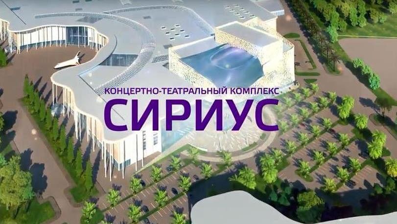EVRAZ Metal Inprom Rebar for Cultural Complex Sirius in Sochi