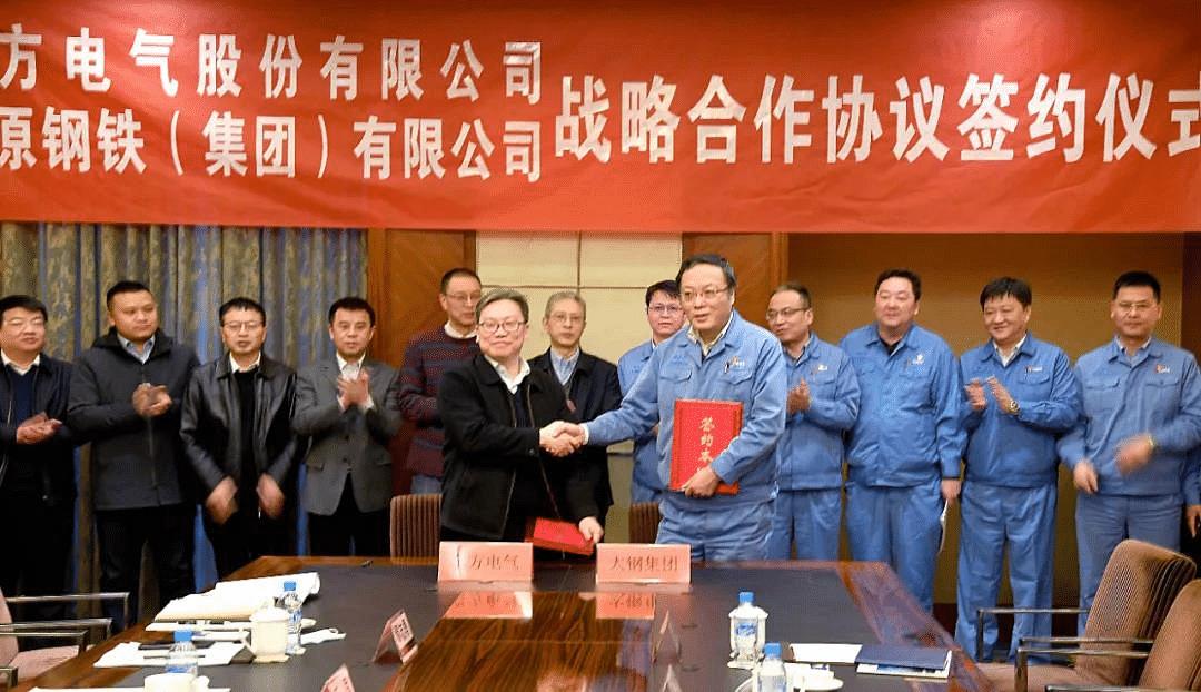 Baowu TISCO & Dongfang Electric Deepen Cooperation