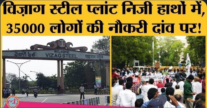 Tata Steel Interest in RINL is Diversion Tactics - Protestors
