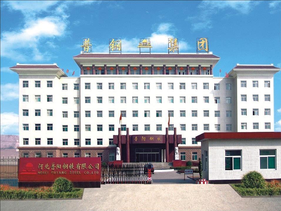 Puyang Steel Acquires Xinwuan Steel in Hebei