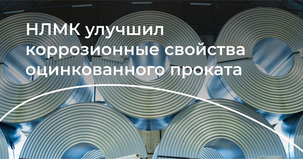 NLMK Improves Corrosion Properties of Galvanized Steel