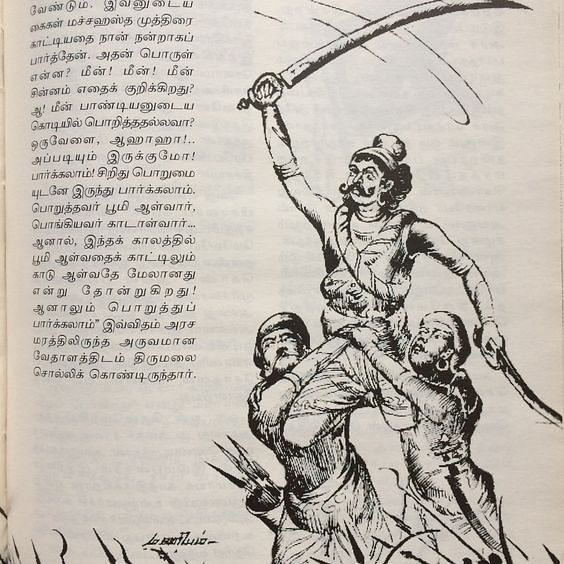 Ponniyin Selvan - Images from a book.