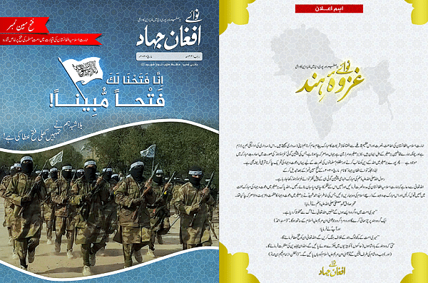After Afghan Peace Deal, Al-Qaeda's India Affiliate  Shifts Focus To Kashmir; To Rename Magazine 'Nawai Ghazwa-e-Hind'