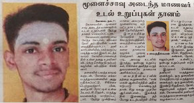 Vaideeswaran - the newspaper report on organs donation