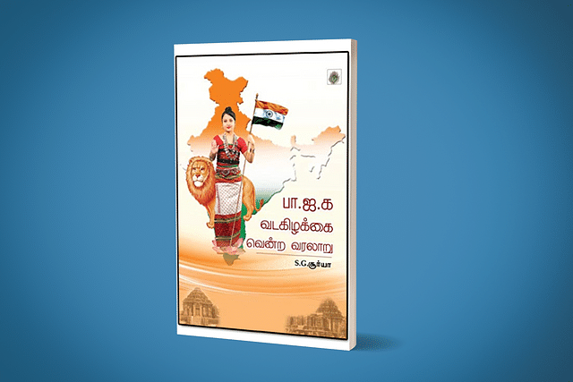 A North Eastern Imagination Of Bharat Mata In Tamil Nadu