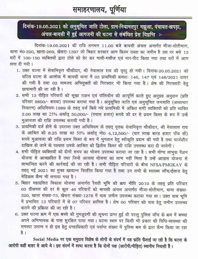 A press statement by the Collectorate, Purnia