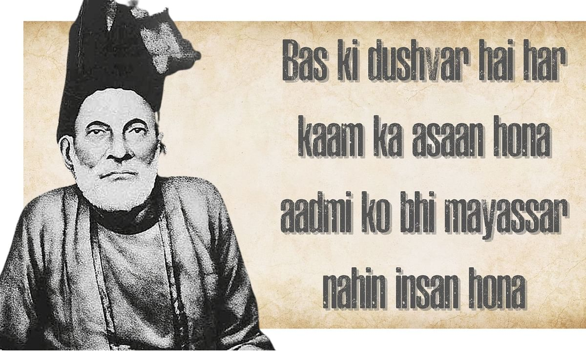 Mirza Ghalib composed his ghazals and shayaris on life and philosophy. Meaning of the shayari in the picture - It is difficult to easily complete every goal; for a man, too, to be human, is no easy feat. (A representative picture)