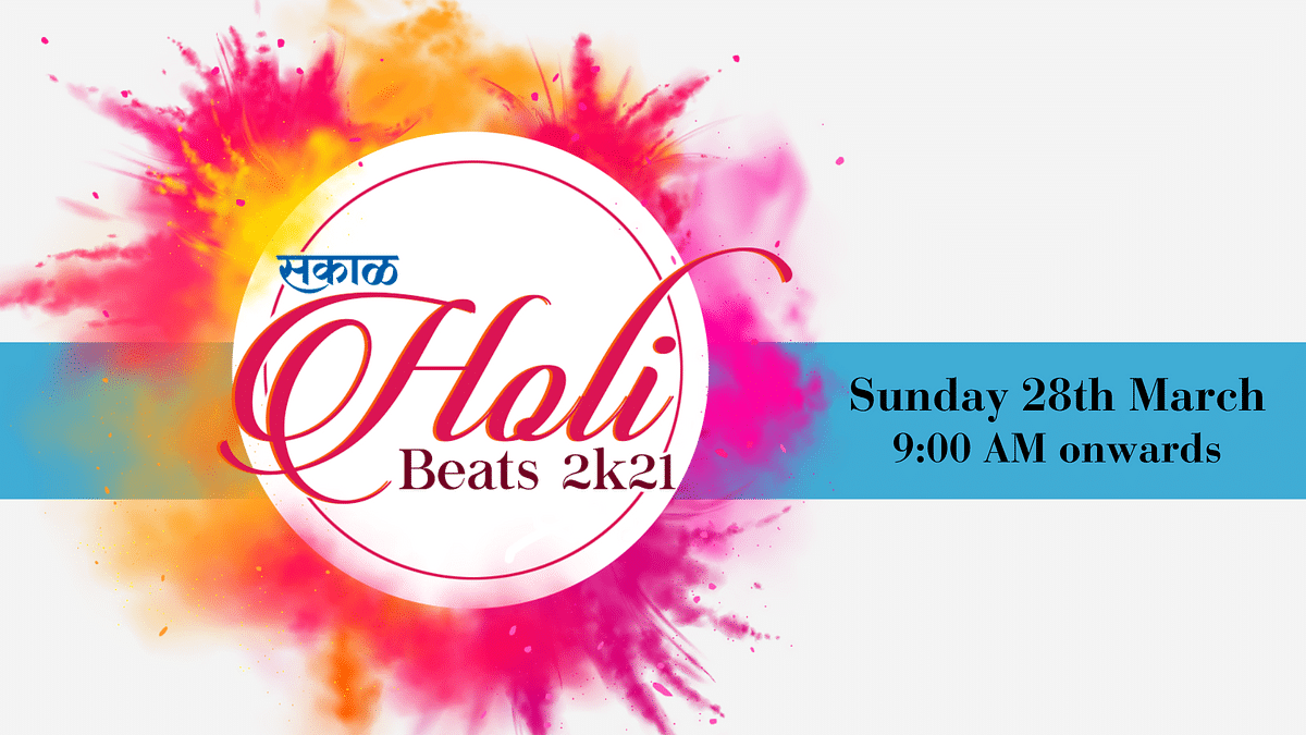 Holi 2021: Stay-at-home and celebrate with Sakal