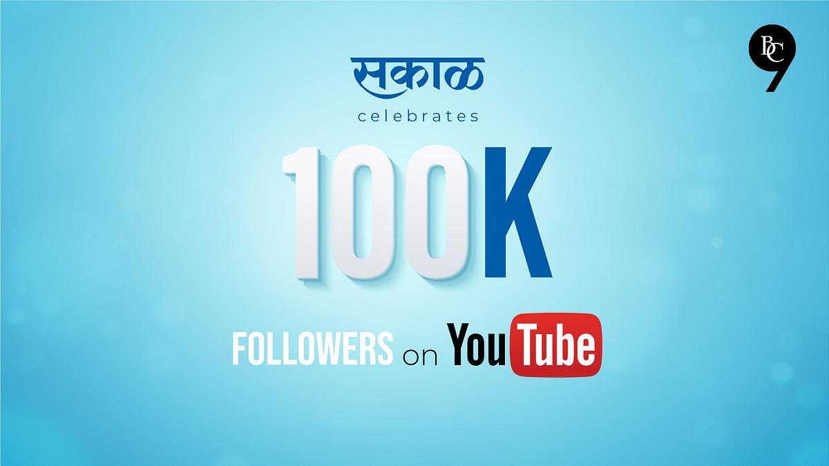 Sakal Media Group marks 100K subscribers on YouTube