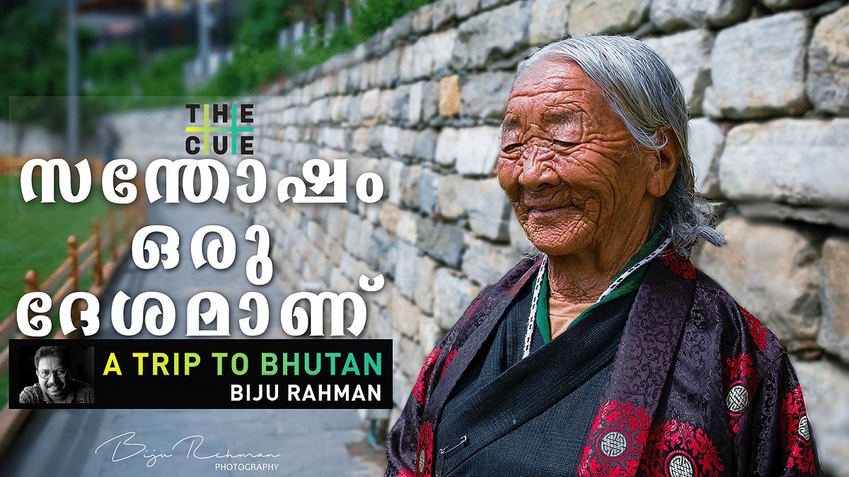 Trip To Bhutan , സന്തോഷം ഒരു ദേശമാണ്