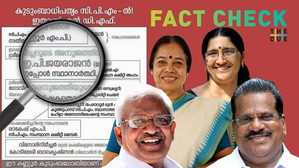 FactCheck: 'സിപിഐഎമ്മിലെ കുടുംബാധിപത്യവൃക്ഷം', ഇനീഷ്യലില് സഹോദരബന്ധം സൃഷ്ടിക്കുന്ന വ്യാജത