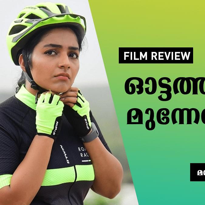 Finals Film Review: ഓട്ടത്തില് മുന്നേറേണ്ടവര്