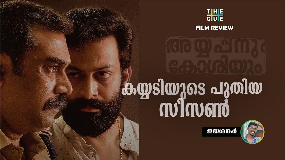 കയ്യടിയുടെ പുതിയ സീസണ്, Ayyappanum Koshiyum Movie Review