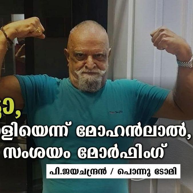 ജയേട്ടാ അടിപൊളിയെന്ന് മോഹന്ലാല്, മന്ത്രിക്ക് സംശയം മോര്ഫിംഗ് ആണോന്ന്, ആഘോഷിക്കുന്ന 'ഹോളിവുഡ് മേക്ക് ഓവറി'നെക്കുറിച്ച് ജയചന്ദ്രന്