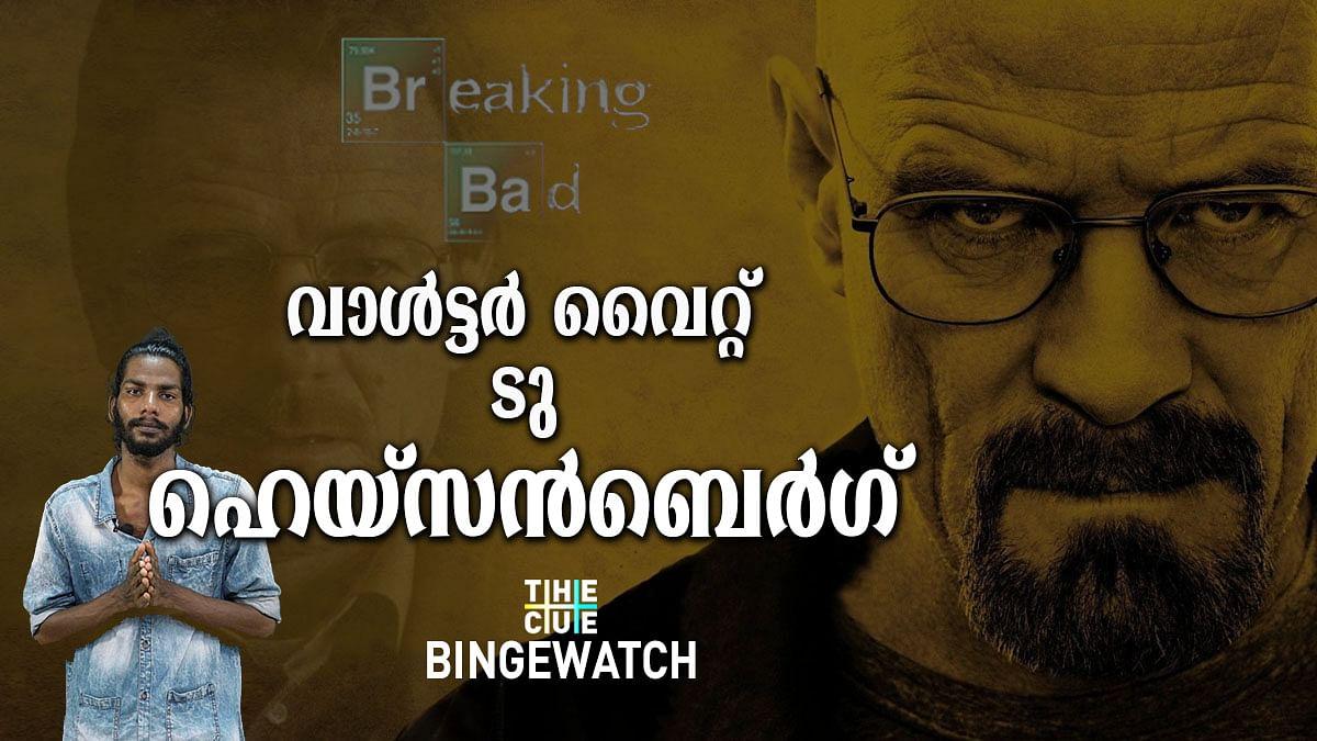 വാള്ട്ടര് വൈറ്റ് ടു ഹെയ്സന്ബെര്ഗ് | BINGEWATCH |Breaking Bad|The Cue