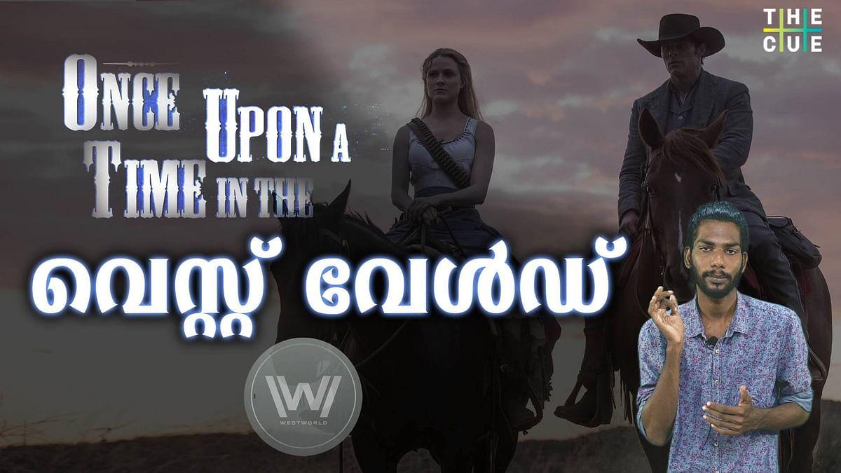 പെര്ഫക്ഷനാണ് വെസ്റ്റ് വേള്ഡിന്റെ മെയിന്   Westworld   Binge Watch   The Cue