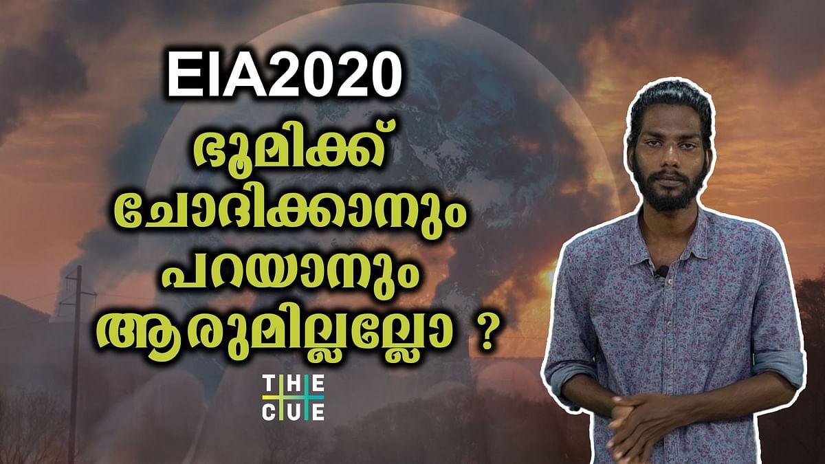 അല്ലേലും ഭൂമിക്ക് ചോദിക്കാനും പറയാനും ആരുമില്ലല്ലോ ? | EIA 2020 | EIA DRAFT 2020