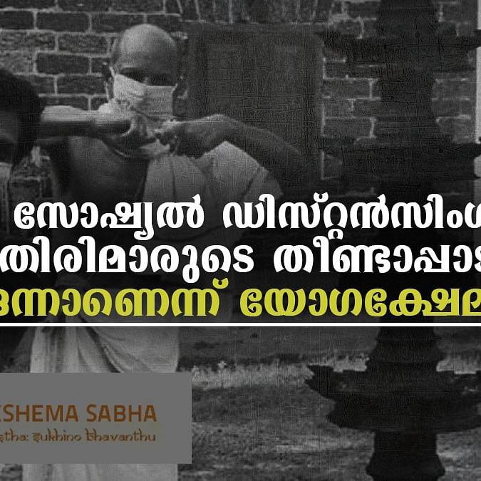 നമ്പൂതിരിമാരുടെ തീണ്ടാപ്പാടകലമാണ് സോഷ്യല് ഡിസ്റ്റന്സിംഗെന്ന് യോഗക്ഷേമ സഭാ മാസിക, അയിത്തത്തിനും പ്രകീര്ത്തനം