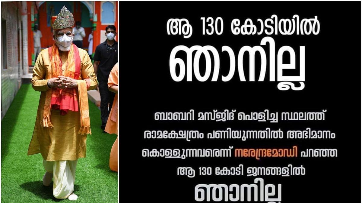 'ആ 130 കോടിയില് ഞാനില്ല', രാമക്ഷേത്രത്തില് പ്രധാനമന്ത്രിയോട് വിയോജിപ്പറിയിച്ച് സോഷ്യല് മീഡിയാ പ്രചരണം