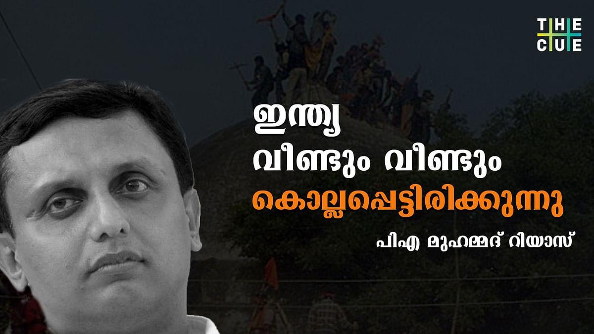 'ഇന്ത്യ വീണ്ടും വീണ്ടും കൊല്ലപ്പെടുന്നു'; ബാബറി മസ്ജിദ് ഉണ്ടായിട്ടില്ലെന്ന് മുഹമ്മദ് റിയാസ്