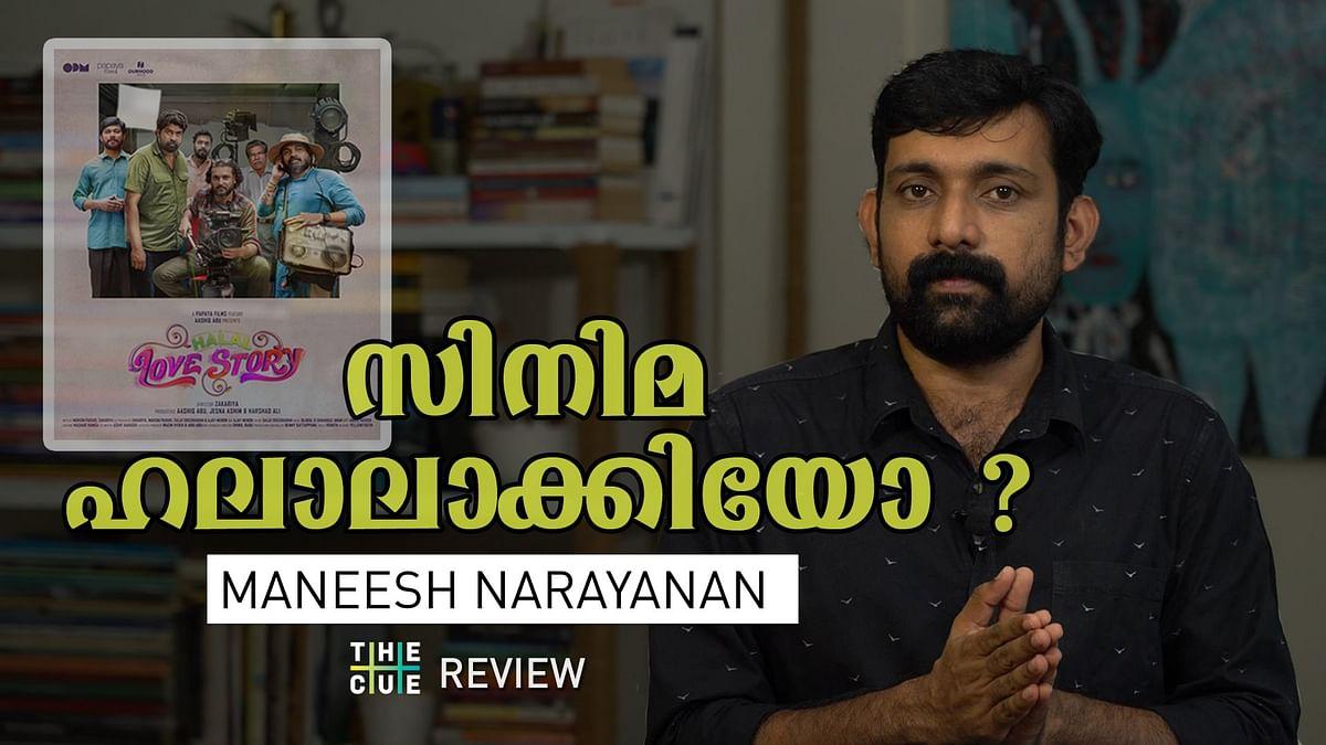 Halal Love Story Malayalam Movie Review  | ലവ് സ്റ്റോറി ഹലാല് ആയോ?