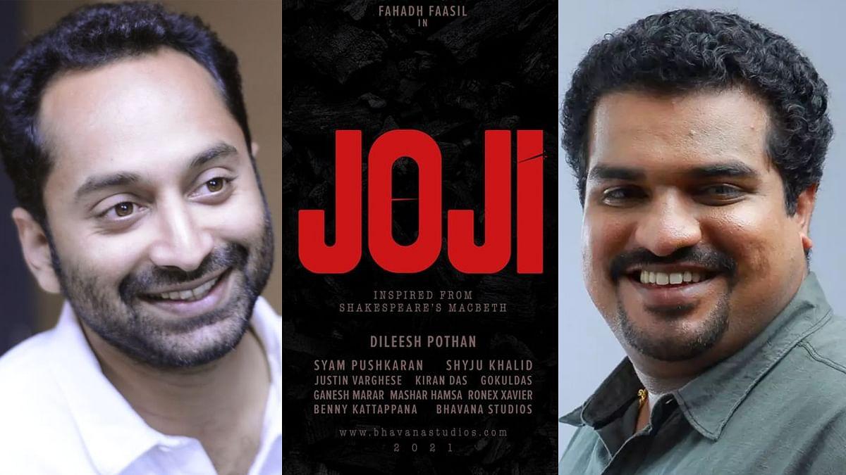 അടുത്ത ചിത്രത്തിലും ഫഹദ് തന്നെ നായകൻ, 2021ൽ 'ജോജി'യുമായി വരാമെന്ന് ദിലീഷ് പോത്തൻ