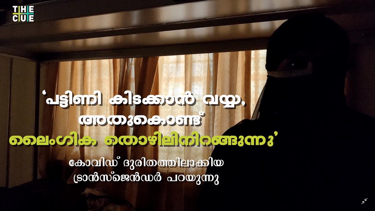 ട്രാന്സ്ജെന്ഡര് ലൈംഗിക തൊഴിലാളിക്ക് പറയുന്നു