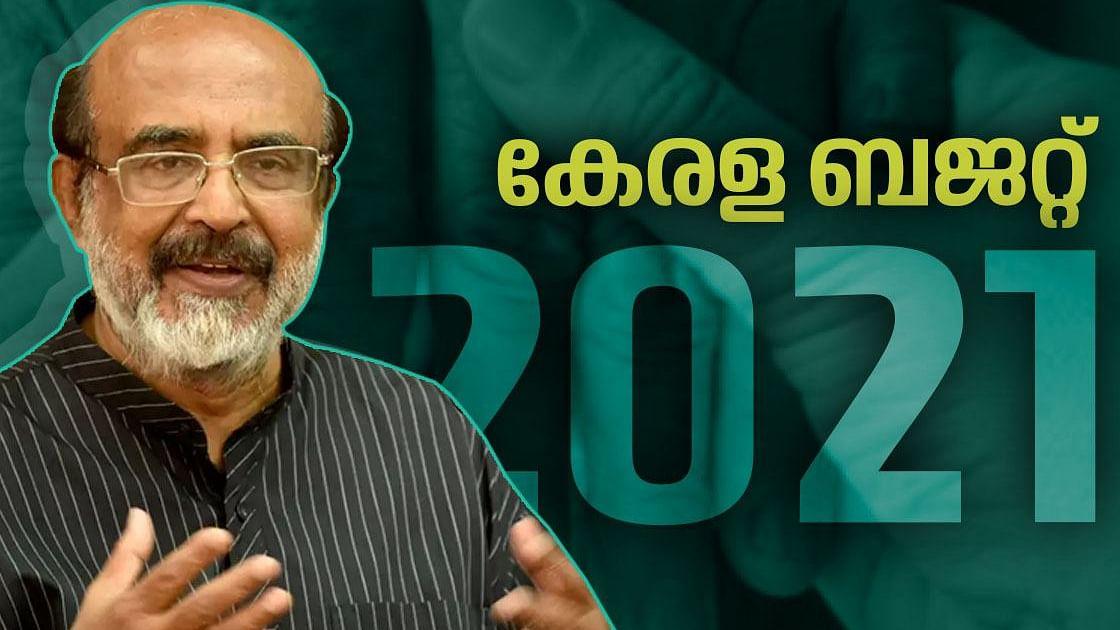 കേരള ബജറ്റ് 2021; പൂര്ണരൂപം